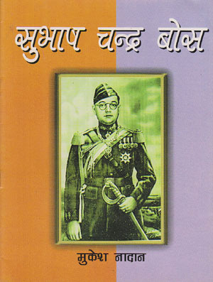 subhash chandra bosh in hindi Know about netaji subhash chandra bose in hindi on khabarndtvcom, explore netaji subhash chandra bose with articles, photos, video, न्यूज़, ताज़ा ख़बर in hindi with ndtv india.